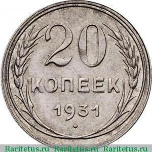 Ранние советы каталог цен 1 рубль 1945 1985 цена