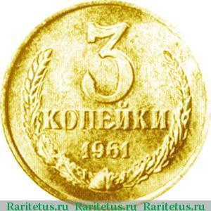 сколько стоит монета 3 копейки 1991 года