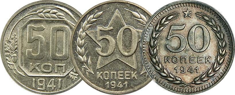 Пробные 50 копеек 1941 года