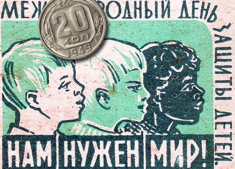 20 копеек 1949 года на фоне плаката