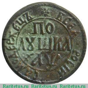 Полушки петра 1 разновидности допетровские монеты каталог