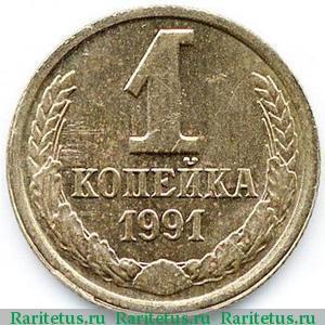1 копейка 1991 года цена ссср л rubles