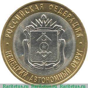 монета ямало ненецкий автономный округ купить