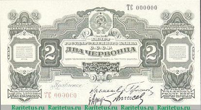 советские деньги 1947 года