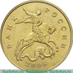 50 копеек 2006 года стоимость в сбербанке 2 руб 2012 года цена