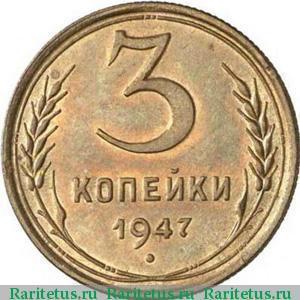 5 копейки ссср 1947 года цена