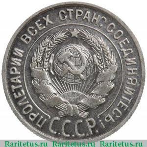 20 копеек серебро 1925 года стоимость основной принцип коллекционера