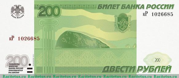 100 рублей крым тираж 2 евро андорра