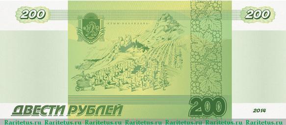Изображение - Стоимость купюры 100 рублей крым 100r2015KC_003