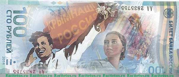 100 рублей с крымом деньги номинал