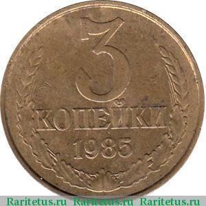 Монета 3 копейки 1985 года стоимость монета белорусия снежная королева 2005 год