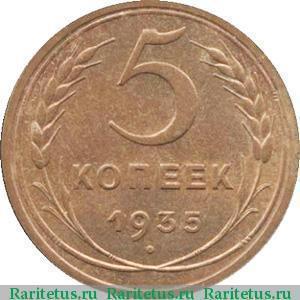 5 копеек 35 года цена купить банкноты в балашихе