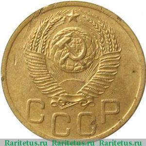 Стоимость 3 копеек 1952 года цена найти монету решкой вверх