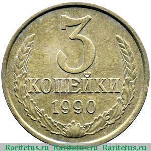 Монета 3 копейки 1990 года стоимость реверс подольск