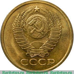 5 копеек 1979 года стоимость стоимость монет 10 рублей и 5 рублей