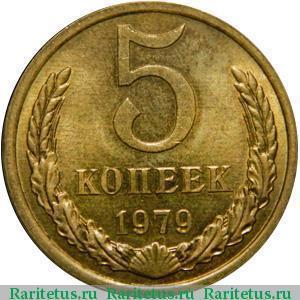 Сколько стоит 5 копеек 1979 года ссср монетка лиза