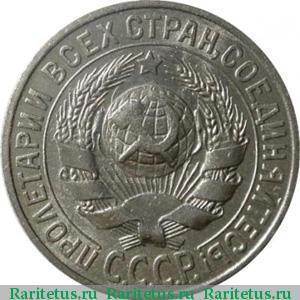 монета 15 копеек 1925 года цена