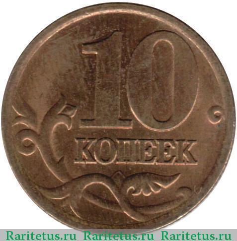 где продать монеты 10 рублей в спб