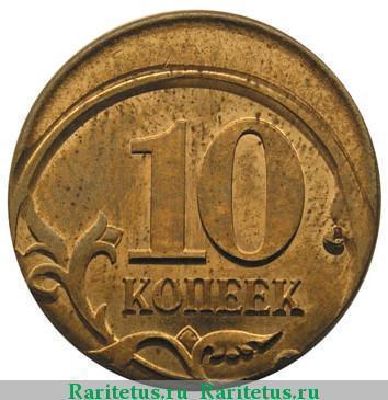 брак на монете 10 копеек - сдвиг