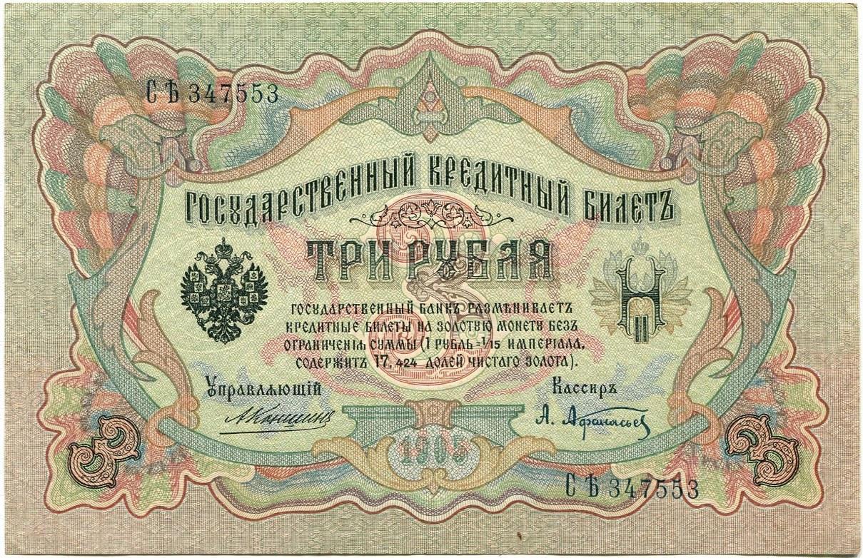 3 рубля 1905 года. Коншин-Афанасьев