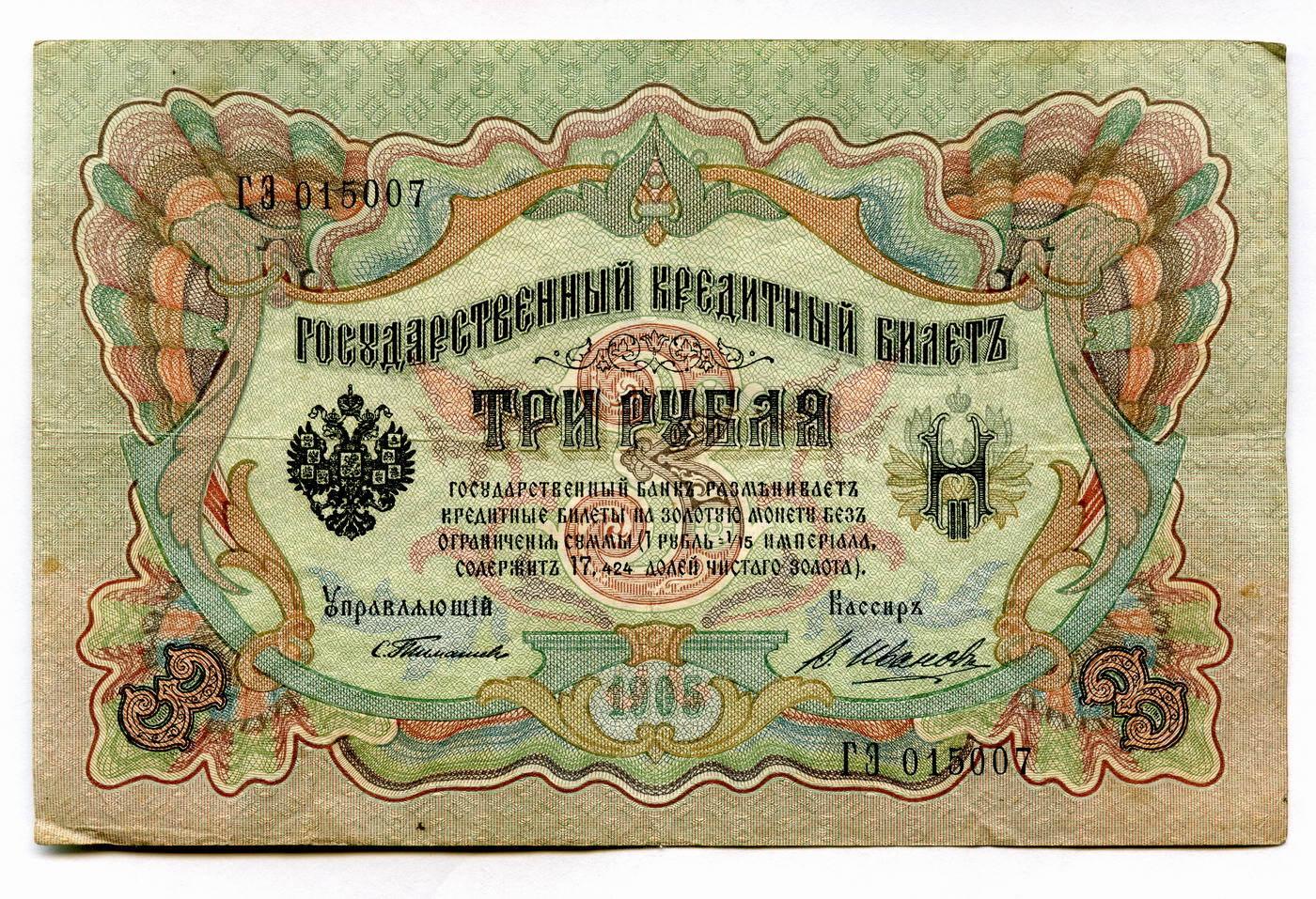 3 рубля 1905 года. Тимашев-В.Иванов