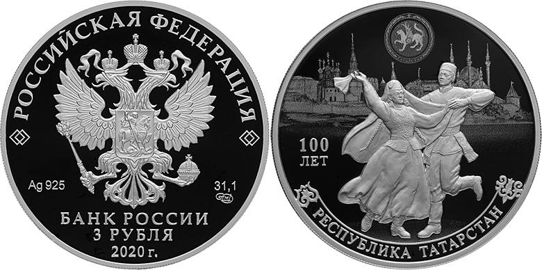 3 рубля 2020 года 100-лет Республике Татарстан