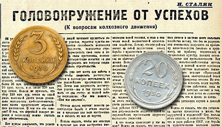 Монеты на фоне газеты