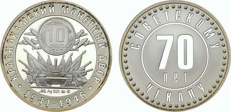 Жетон в честь Краснокамского монетного двора