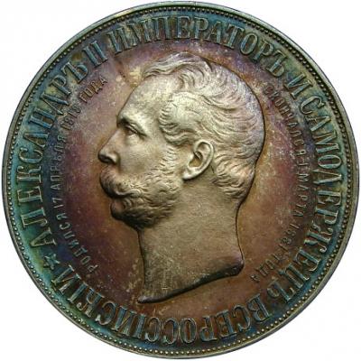 1 рубль 1898 памятник Александру II в патине