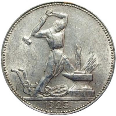 Полтинник 1925г без патины