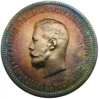 аверс 1 рубль 1896г в честь коронации Николая II кабинетная патина