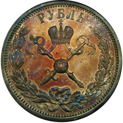 реверс 1 рубль 1896г в честь коронации Николая II кабинетная патина