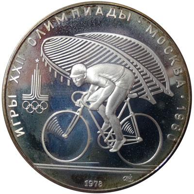 10 рублей 1978г Олимпиада-80 Велосипед