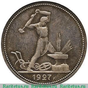Полтинник 1927 года цена серебро купить копилку большую для бумажных денег
