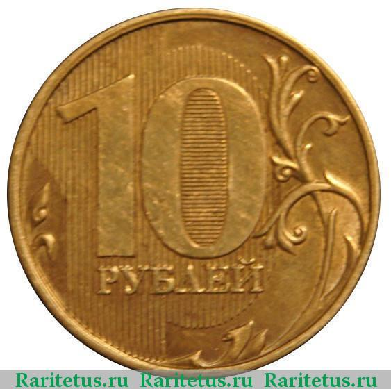 цена 10 руб 2011 года ммд