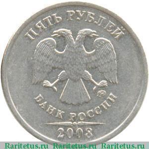 Цена монеты 5 рублей 2008 года ммд как определять ценность старинных монет