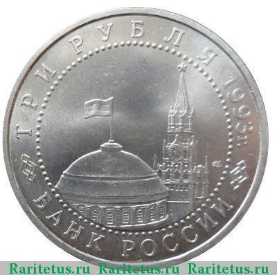 3 рубля 1993 года курская битва