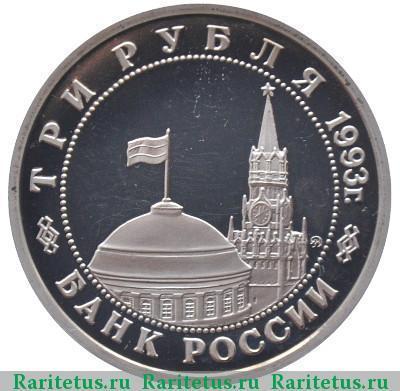 3 рубля 1993 года освобождение Киева