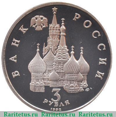 3 рубля 1993 года северный конвой
