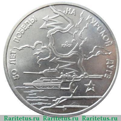 3 рубля 1993 года Курская дуга