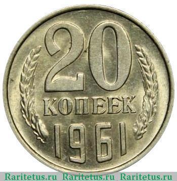 О монетах 1961 ссср форум журнала кортик