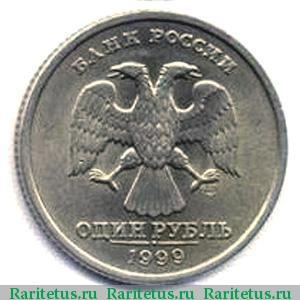1 рубль пушкин спмд цена ливан 50