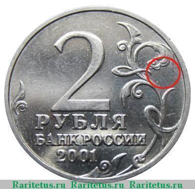 2 рубля 2001 года Гагарин без букв
