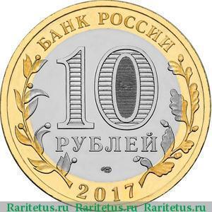 юбилейные монеты россии 2017 года список
