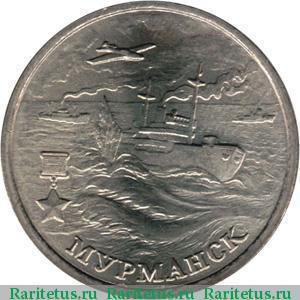 2 рубля смоленск монета 15 копеек 1956 года стоимость