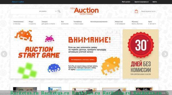 conros аукцион