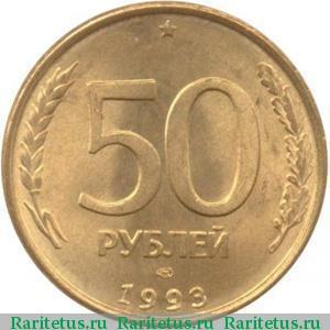 50 рублей 1995 года цена монета orcinus citoniensis capellini