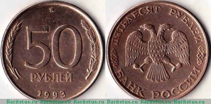каталог монет 50 рублей 1993 года