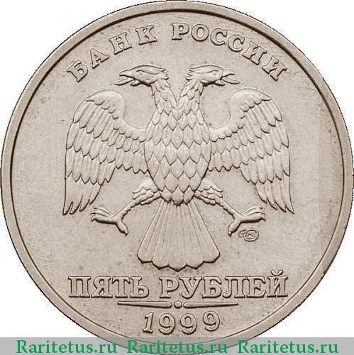 Из чего сделана монета 5 рублей продать сколько стоят юбилейные монеты