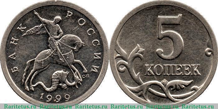 5 рублевая монета 1999 года цена двойной эскудо